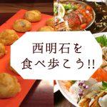 西明石を食べ歩こう!!