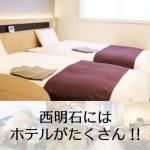 西明石はホテルがたくさん!