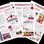 西明石北商店会 2018年 活動報告