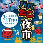 夏祭り!西明石パパたこ商店会の夜市開催!!